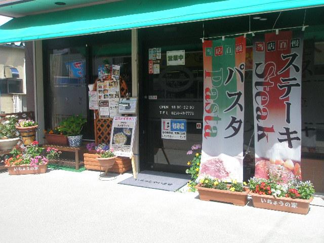 「カフェレスト 花×華」の画像