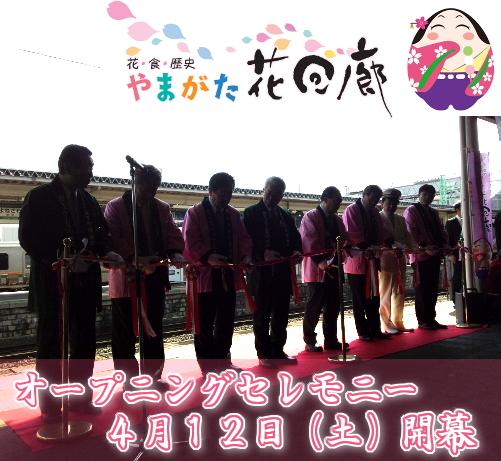 やまがた花回廊オープニングセレモニーが開催されました。:画像