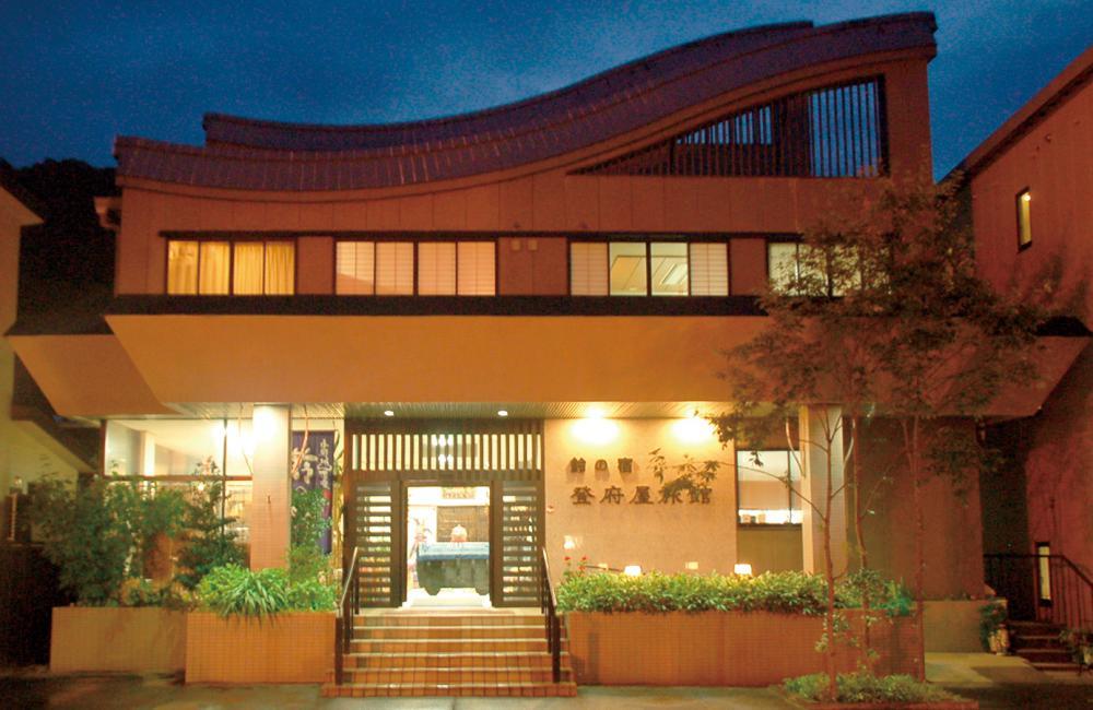 鈴の宿 登府屋旅館:画像