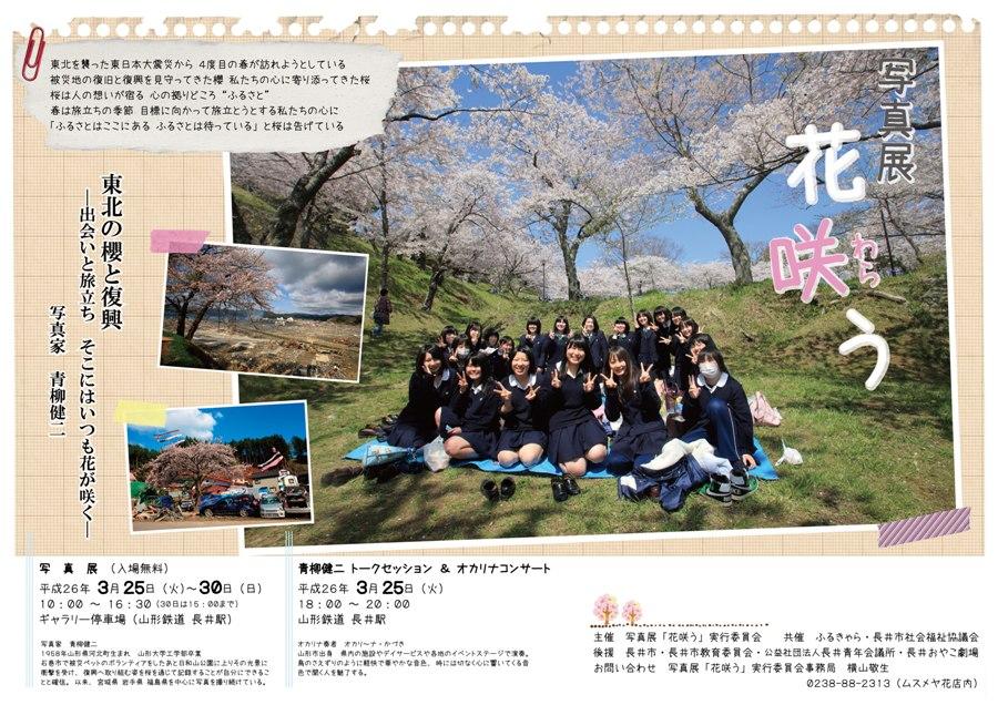 写真展「花咲(わら)う」東北の櫻と復興