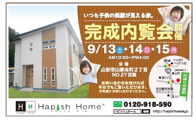山形市山家本町二丁目☆オープンハウス☆/