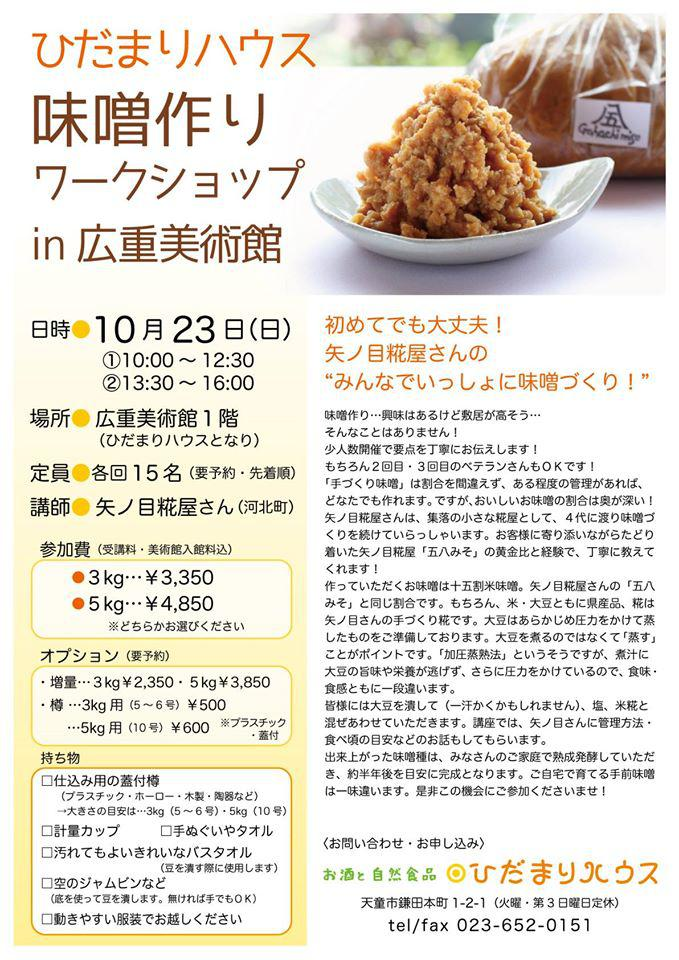 味噌作りワークショップ in 広重美術館