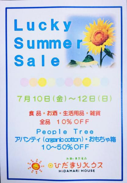 Lucky Summer Sale