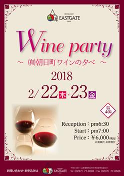 EASTGATE ワインパーティーのお知らせ/