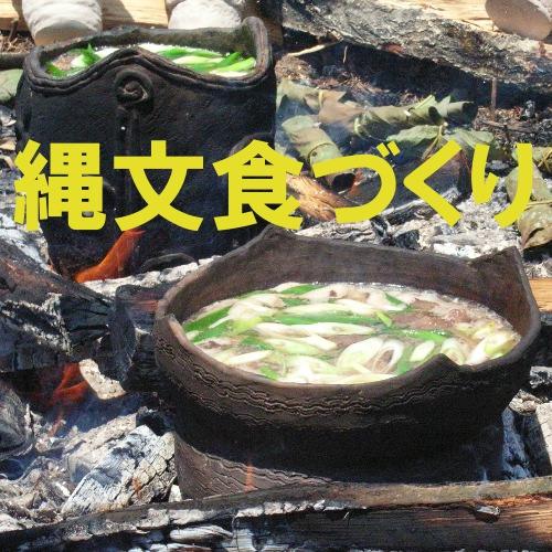 縄文土器と縄文食体験【長井市】長井市教育委員会:画像