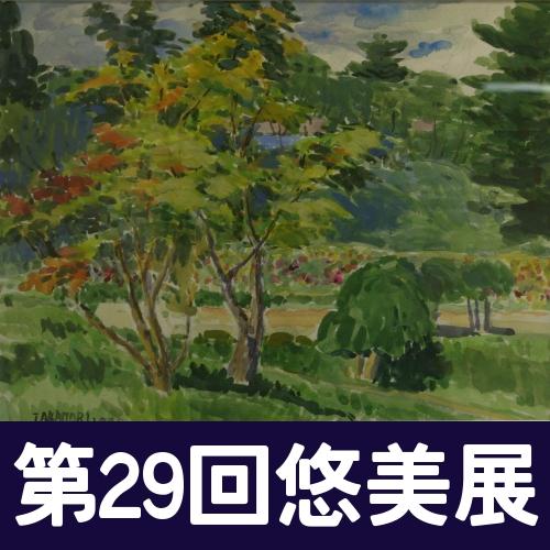 「第29回悠美展【米沢市】市民ギャラリー」の画像