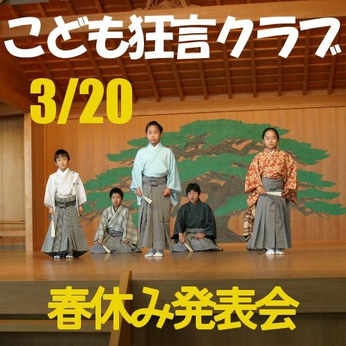 こども狂言クラブ春休み発表会【米沢市】伝国の杜:画像