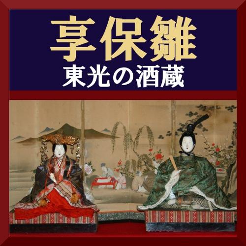 「享保雛展示中【米沢市】東光の酒蔵」の画像