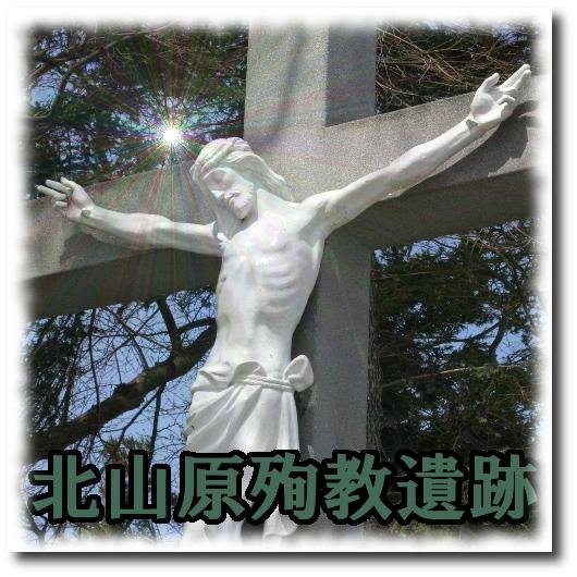 「北山原殉教遺跡【米沢市】」の画像