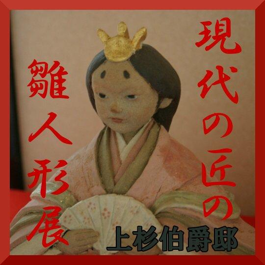 「現代の匠の雛人形展【米沢市】上杉伯爵邸」の画像