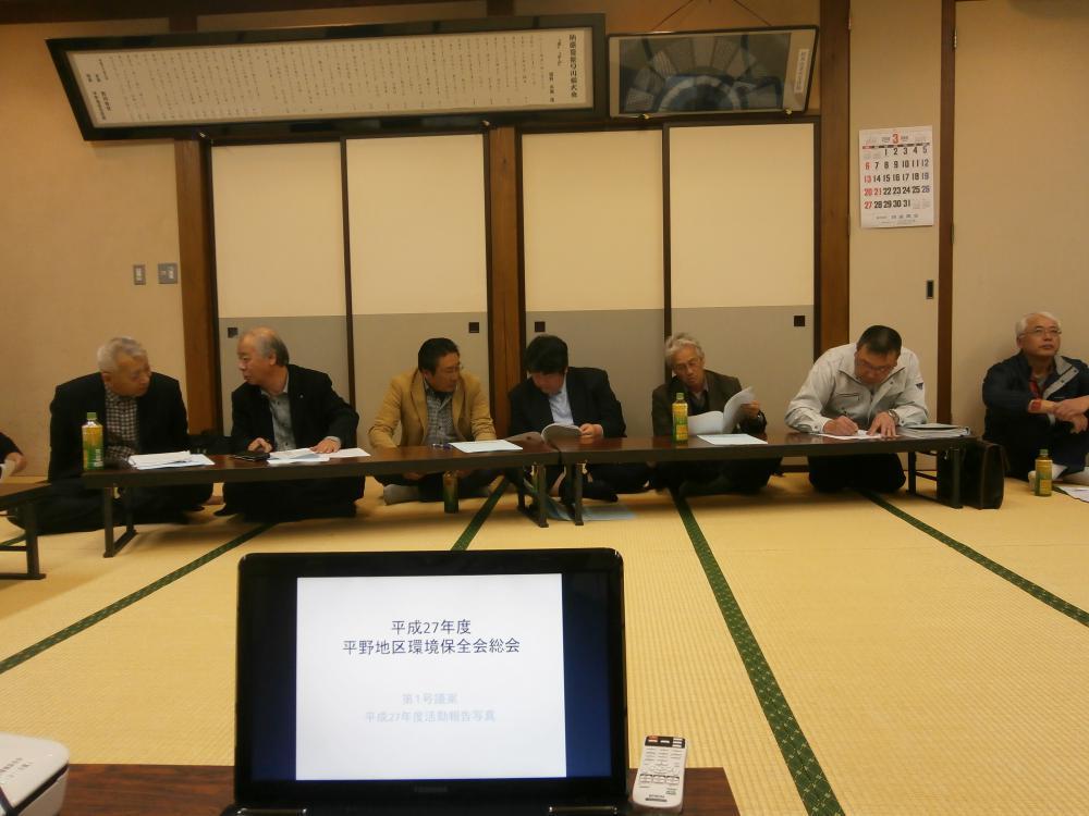 3月30日平成27年度平野地区環境保全会総会開催