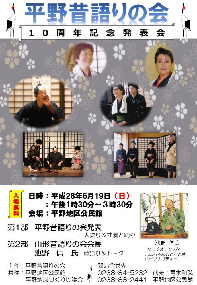 6月19日 平野昔語りの会10周年記念発表会開催告知