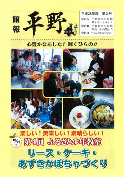 平成28年度 館報第3号