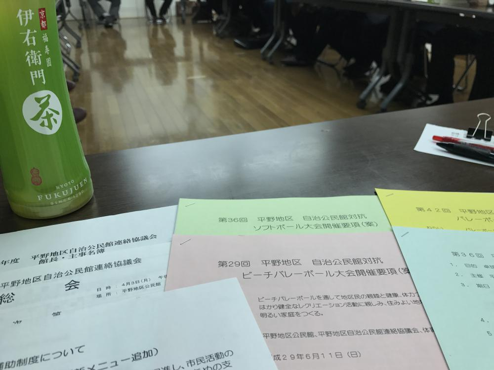4月3日自治公民館連絡協議会