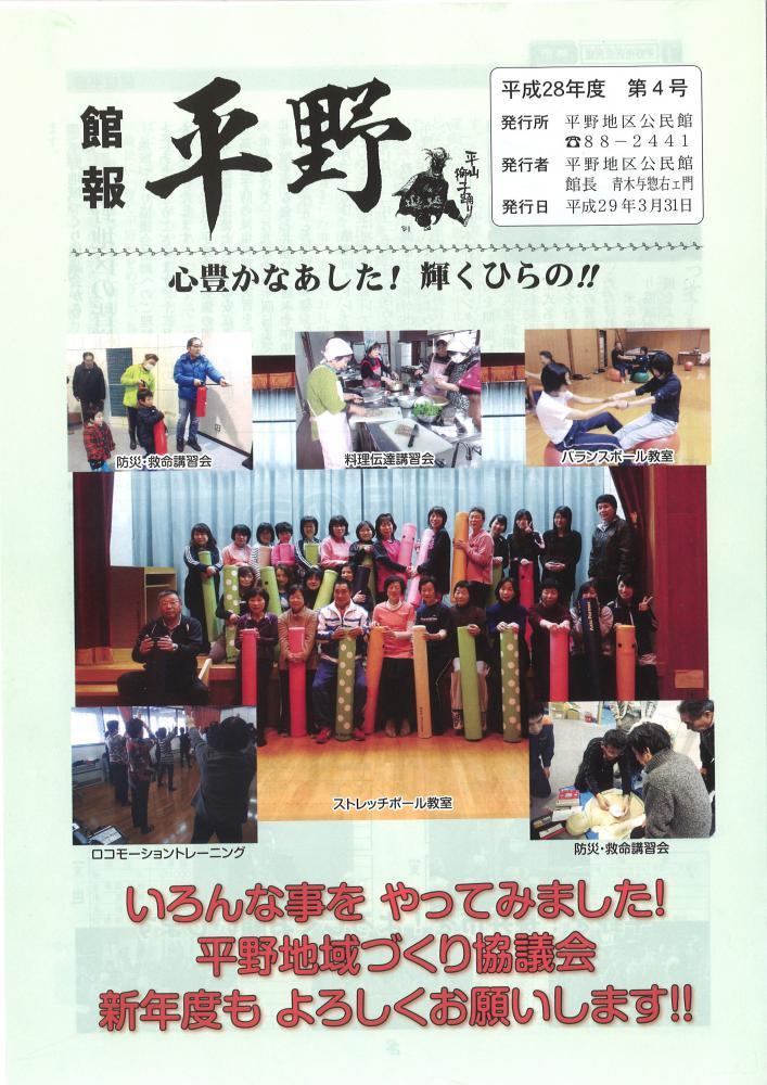 平成28年度 館報第4号