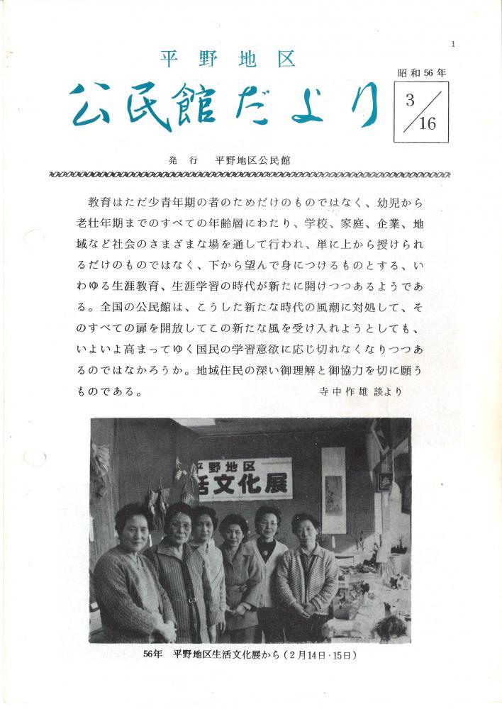 昭和56年3月16日発行 公民館だより