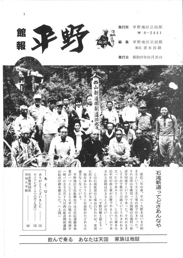 昭和57年10月25日発行館報