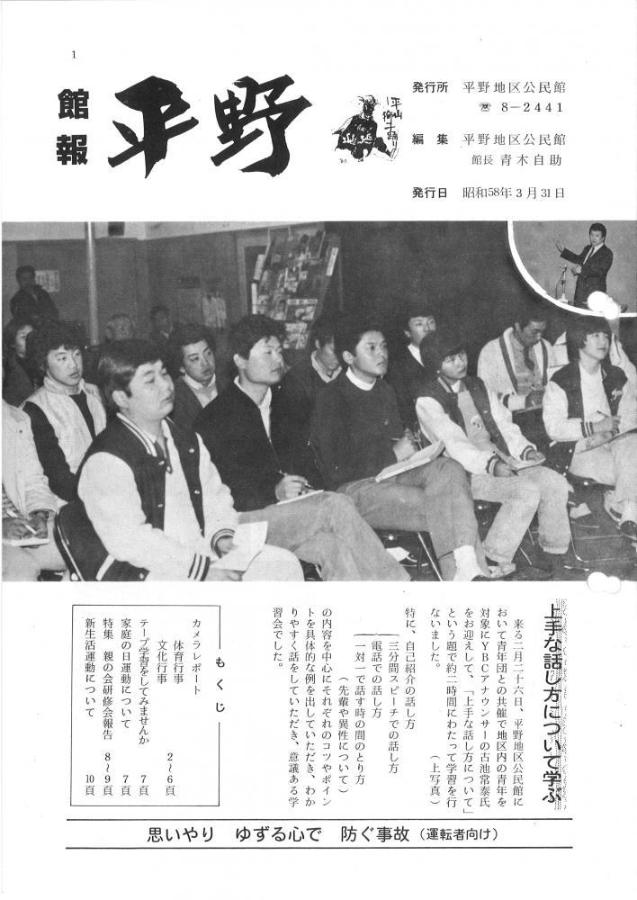 昭和58年3月31日発行館報