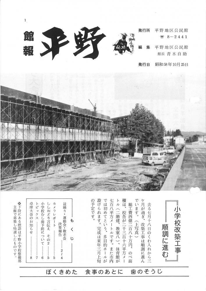 昭和58年10月25日発行 館報