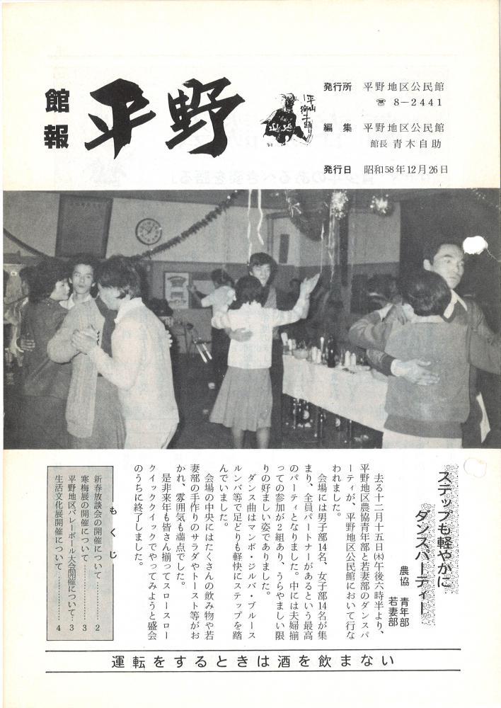 昭和58年12月26日発行 館報
