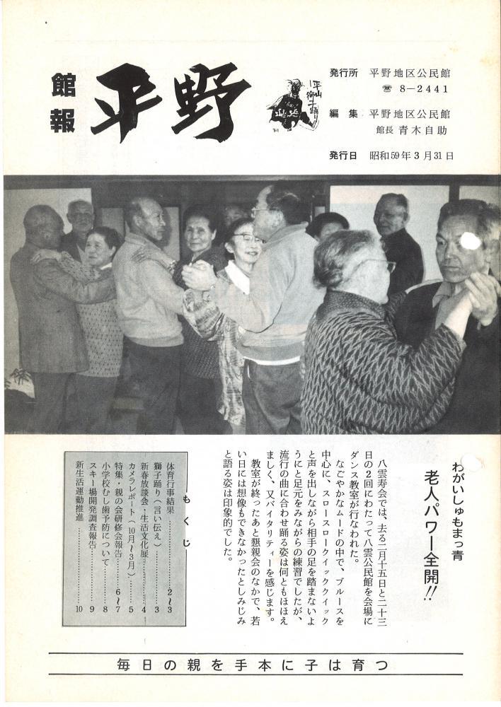 昭和59年3月31日発行 館報