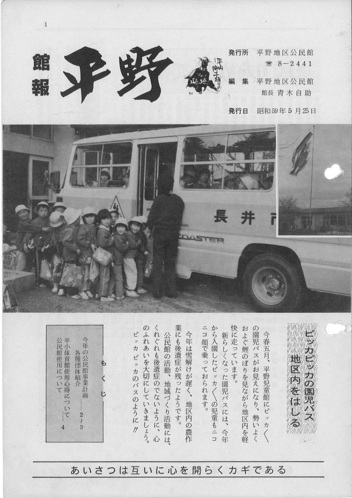 昭和59年5月25日発行 館報