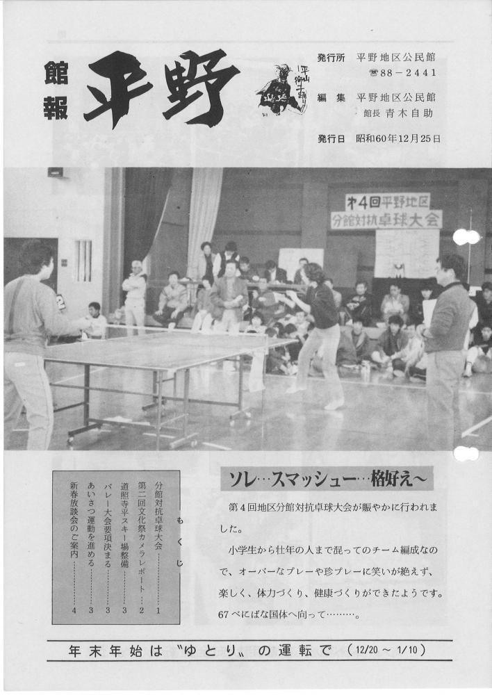 昭和60年12月25日発行 館報