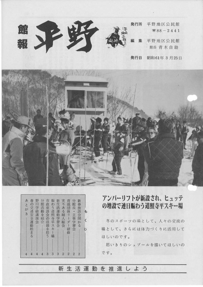 昭和61年3月25日発行 館報