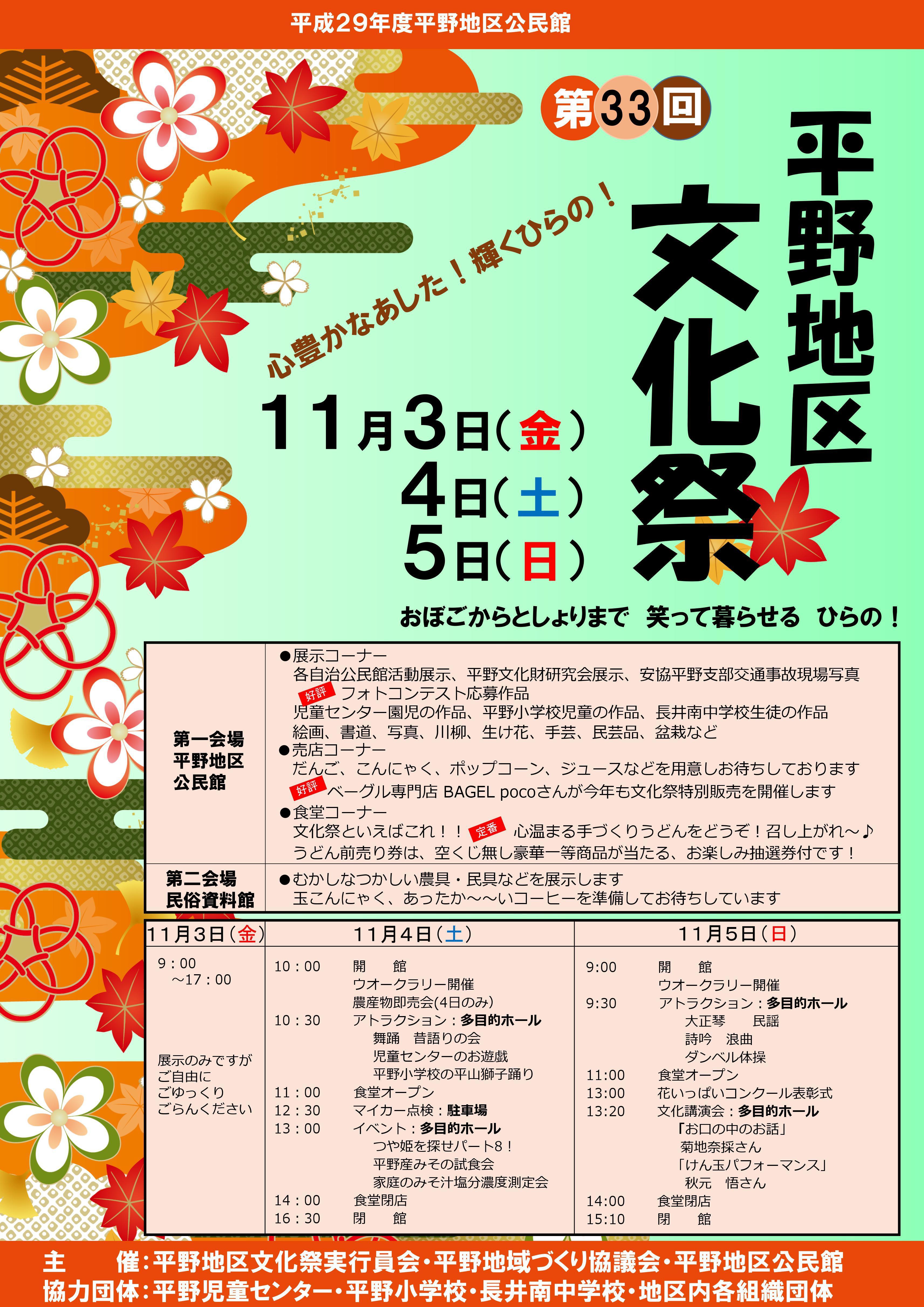 10月2日 運動会・文化祭