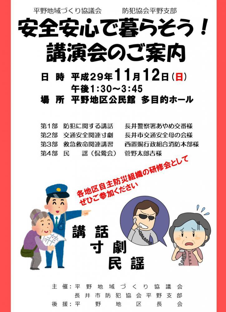 11月12日安全安心講習会