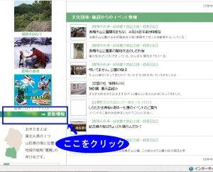 「更新情報」コンテンツ新設!:画像