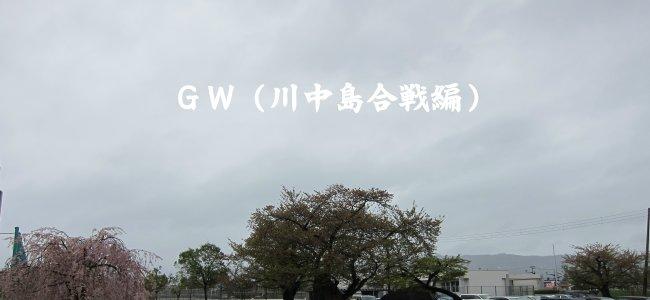 GW(川中島合戦編):画像