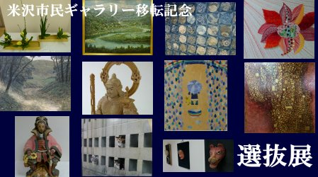米沢市民ギャラリー移転記念【選抜展】:画像