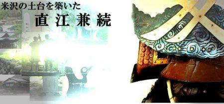 【置賜の「宝」記事新着!!】「米沢の土台を築いた 直江兼続」掲載!:画像
