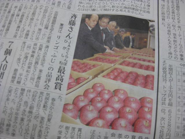りんご品評会「三代会」上位独占しました!:画像