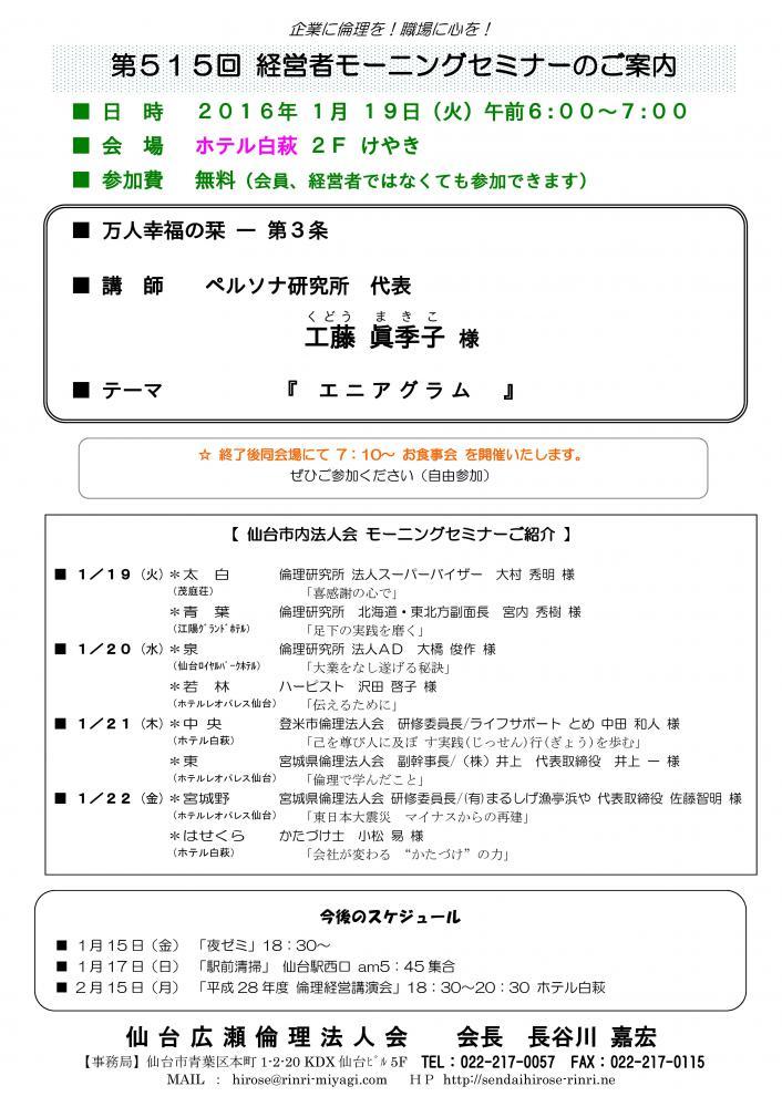 【モーニングセミナー】2016年1月19日(火)am6:00~