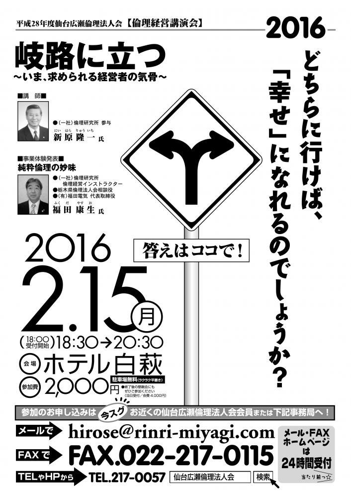 【 平成28年度 倫理経営講演会 】 2016年2月15日(月)18:30~