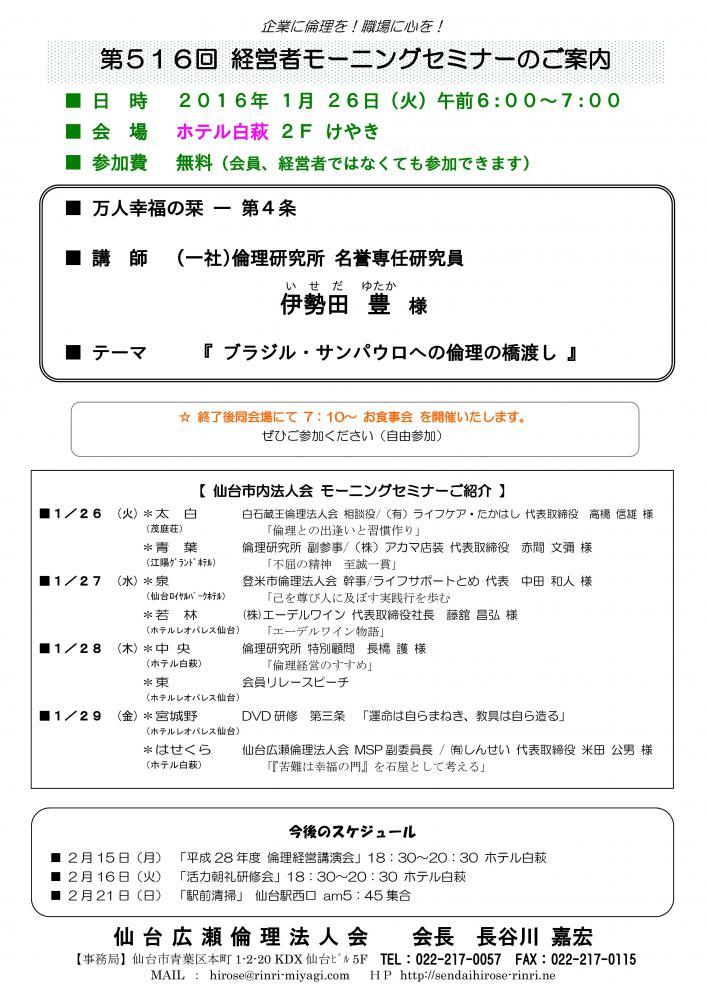 【モーニングセミナー】2016年1月26日(火)am6:00~