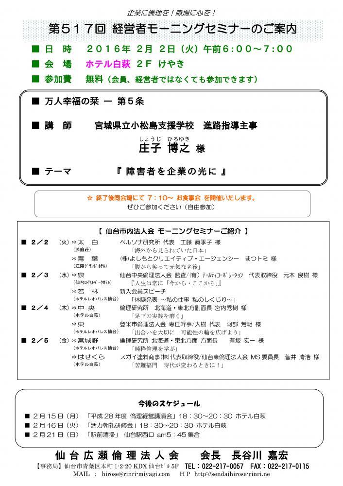 【モーニングセミナー】2016年2月2日(火)am6:00~