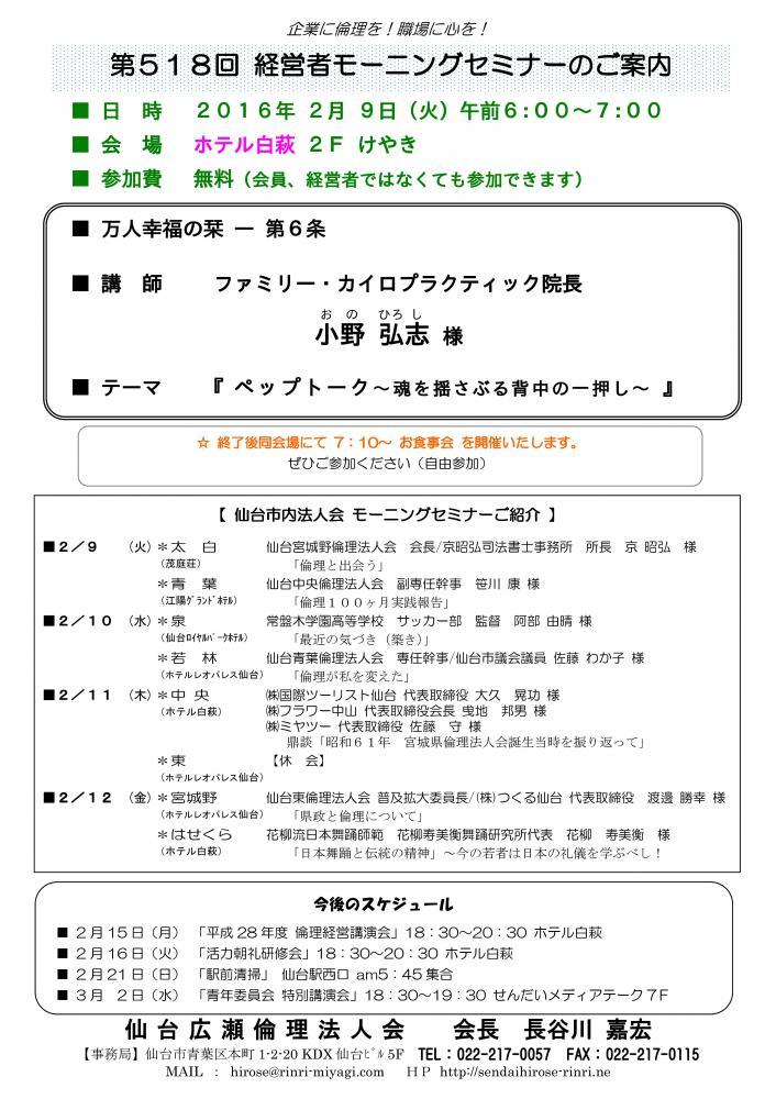 【モーニングセミナー】2016年2月9日(火)am6:00~
