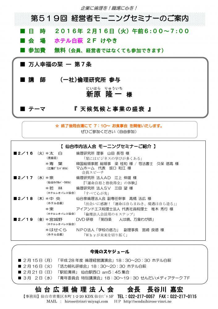 【モーニングセミナー】2016年2月23日(火)am6:00~