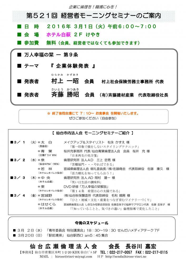 【モーニングセミナー】2016年3月1日(火)am6:00~