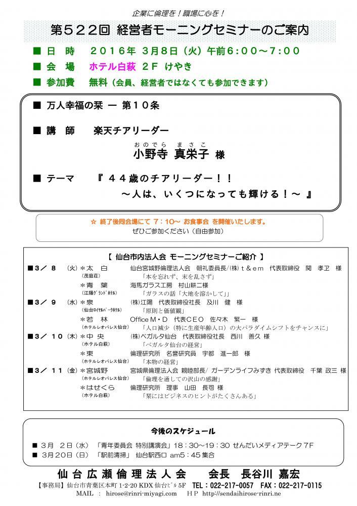 【モーニングセミナー】2016年3月8日(火)am6:00~