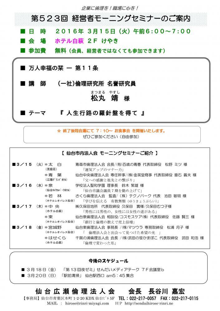 【モーニングセミナー】2016年3月15日(火)am6:00~
