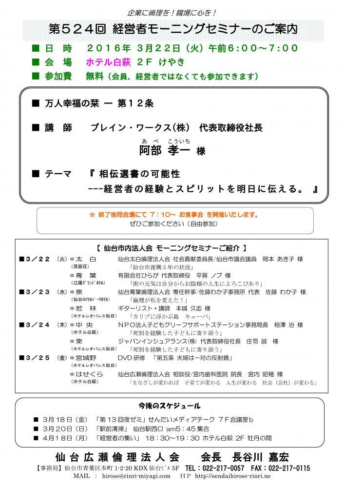 【モーニングセミナー】2016年3月22日(火)am6:00~
