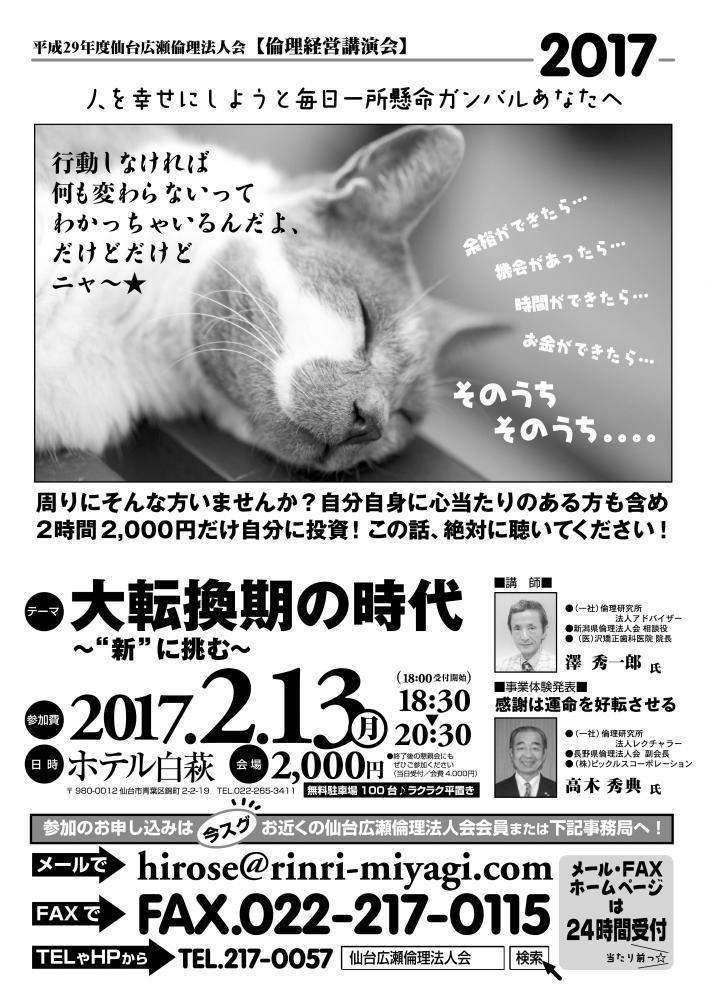 ■平成29年度 倫理経営講演会■ 2017年2月13日(月)18:30〜:画像