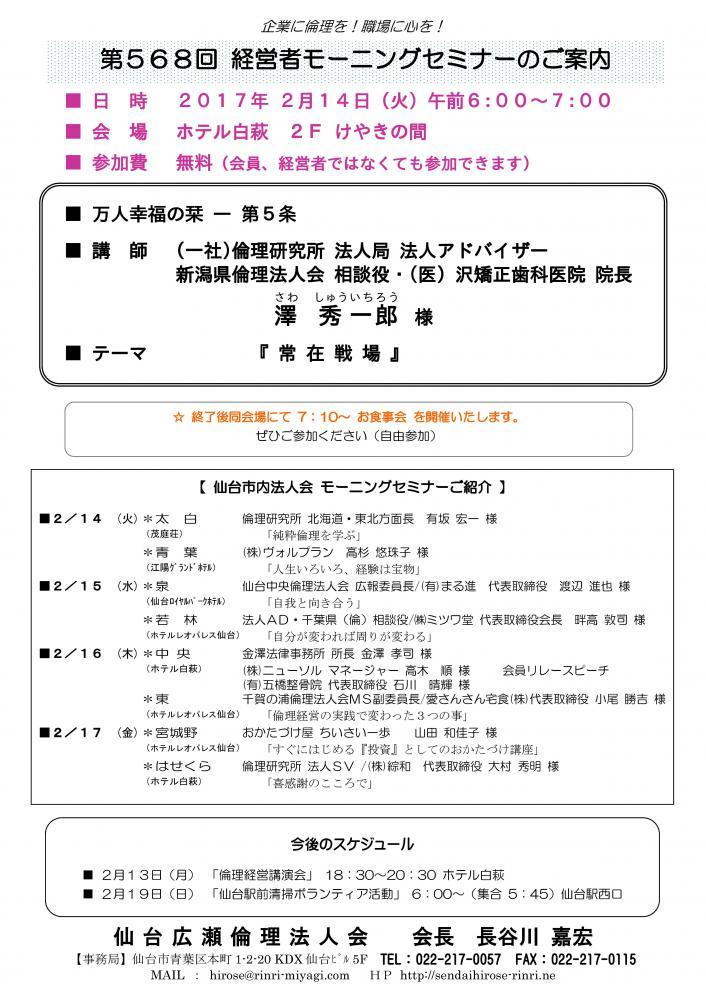 【モーニングセミナー】 2017年2月14日(火)am6:00〜:画像