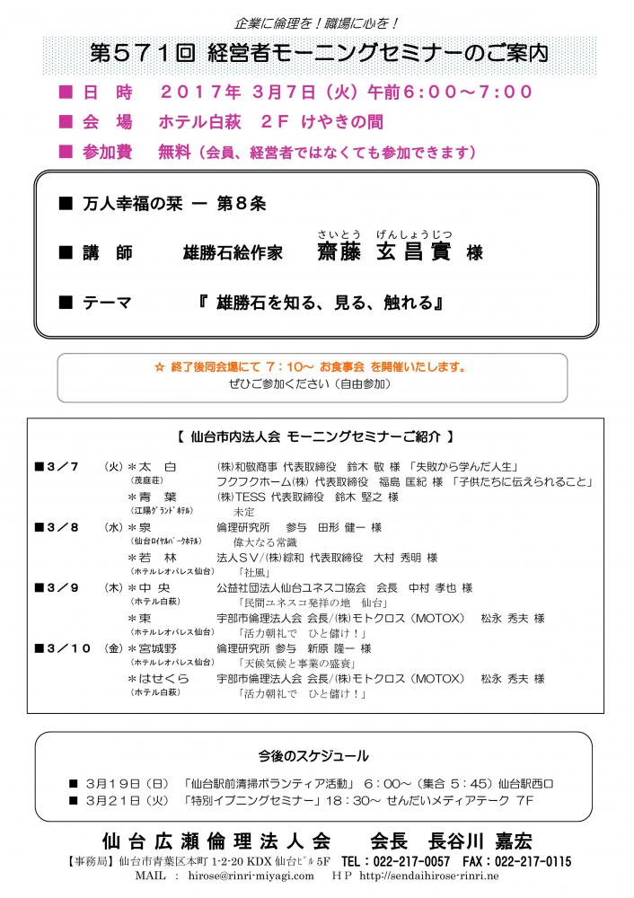 【モーニングセミナー】 2017年3月7日(火)am6:00〜:画像