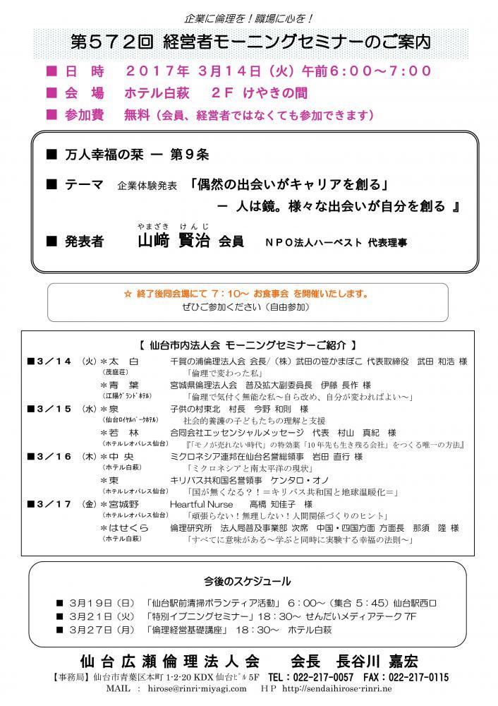 【モーニングセミナー】 2017年3月14日(火)am6:00~