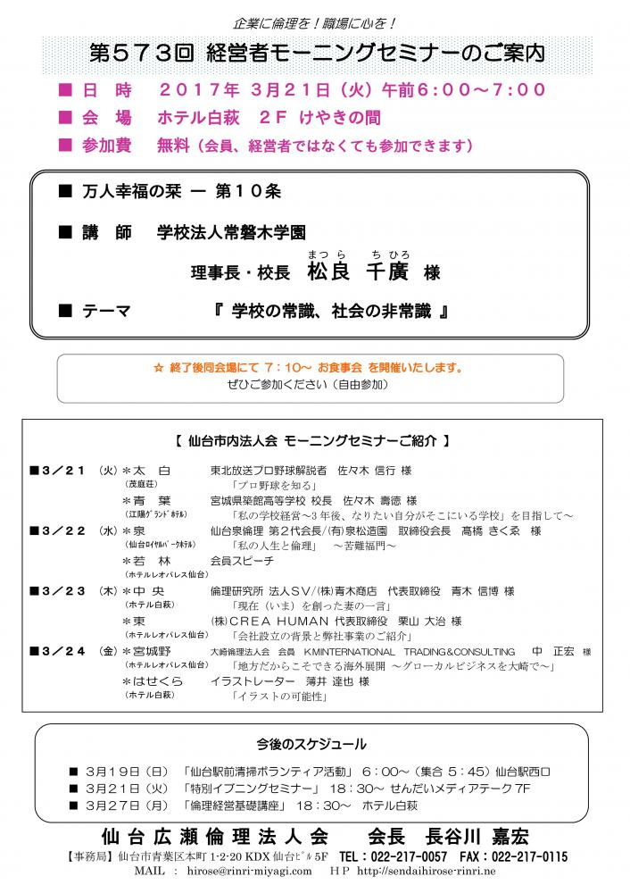 【モーニングセミナー】 2017年3月21日(火)am6:00~